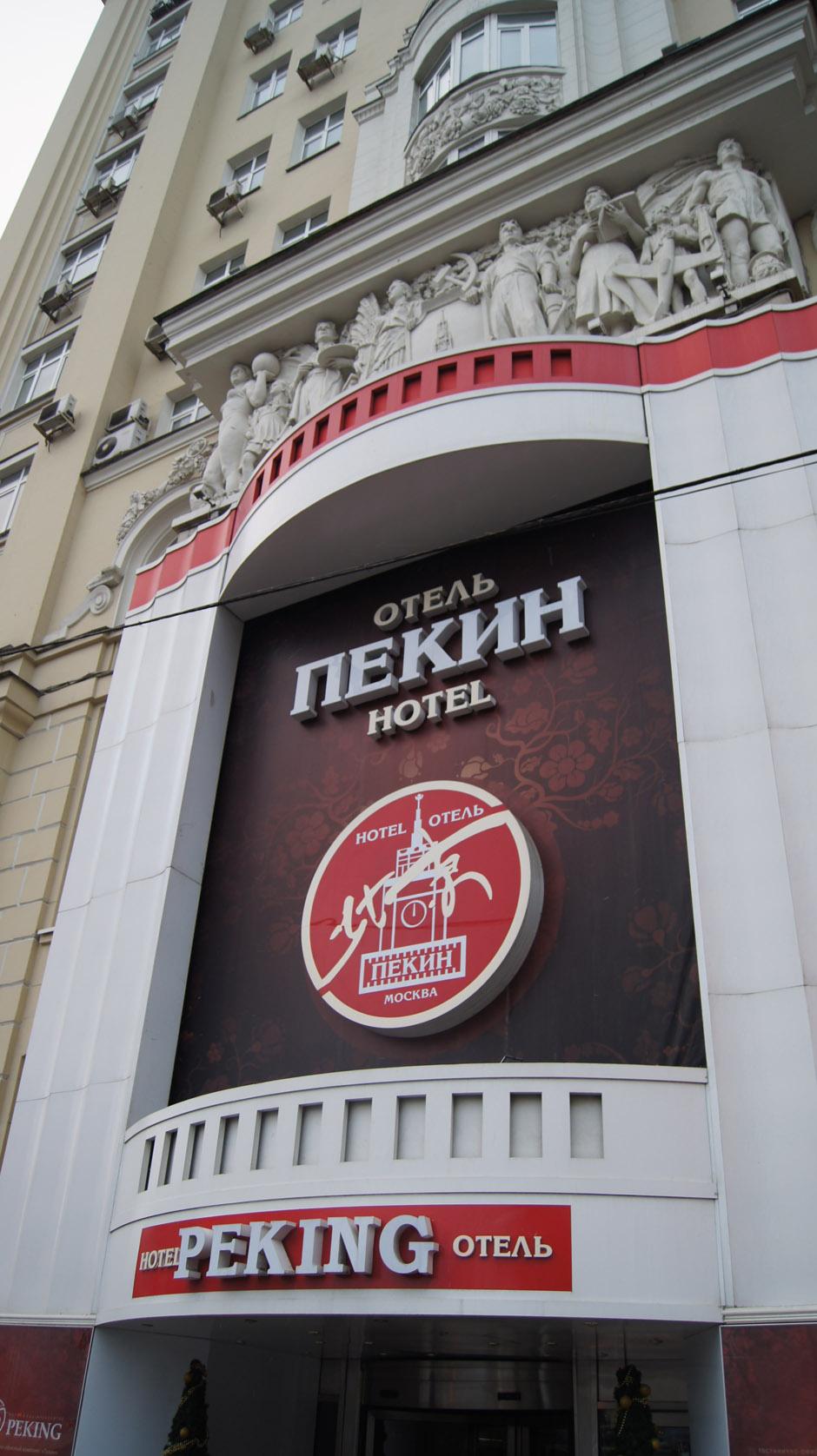 Leaves' Eyes + Atrocity in Moskau